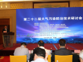"""第二十二届大气污染防治技术研讨会召开,""""大气110""""平台首次亮相"""
